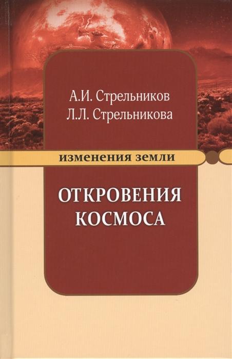 Стрельников А., Стрельникова Л. Откровения Космоса откровения космоса