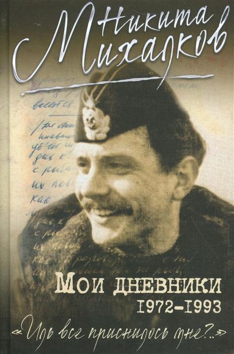 Михалков Н. Мои дневники и записные книжки 1972-1993 Иль все приснилось мне