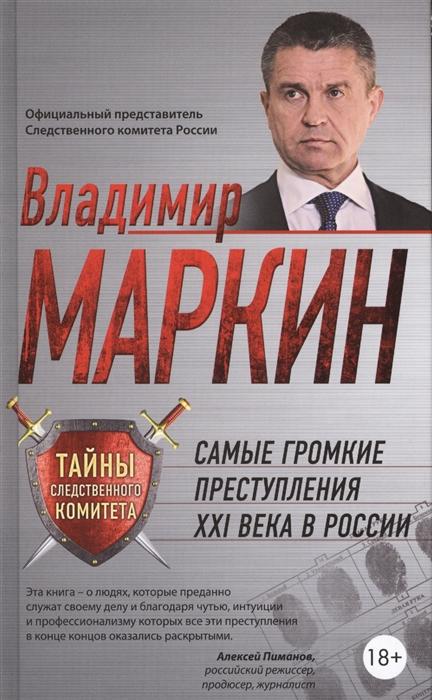 Маркин В. Самые громкие преступления XXI века в России одежда 19 века в россии