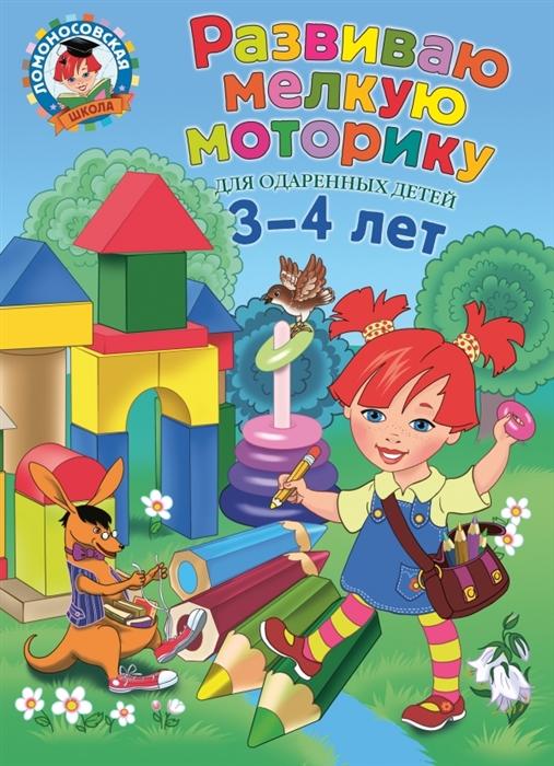Володина Н. Развиваю мелкую моторику Для детей 3-4 лет володина н знакомлюсь с буквами для детей 3 4 лет