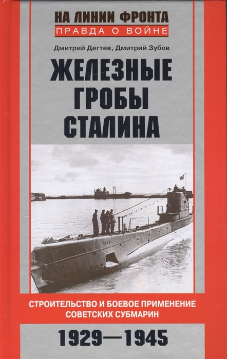 Дегтев В., Зубов Д. Железные гробы Сталина Строительство и боевое применение советских субмарин 1929-1945