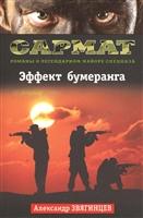 Эффект бумеранга Издательство Э. Звягинцев