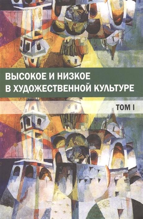 Богомолов Ю. (ред.) Высокое и низкое в художественной культуре Том I