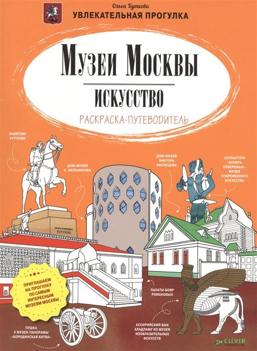 Буткова О. Музеи Москвы Искусство Раскраска-путеводитель 1с познавательная коллекция искусство современной москвы галереи музеи художники