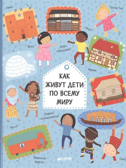 Ханачкова П. Как живут дети по всему миру как отмечают праздники дети по всему миру