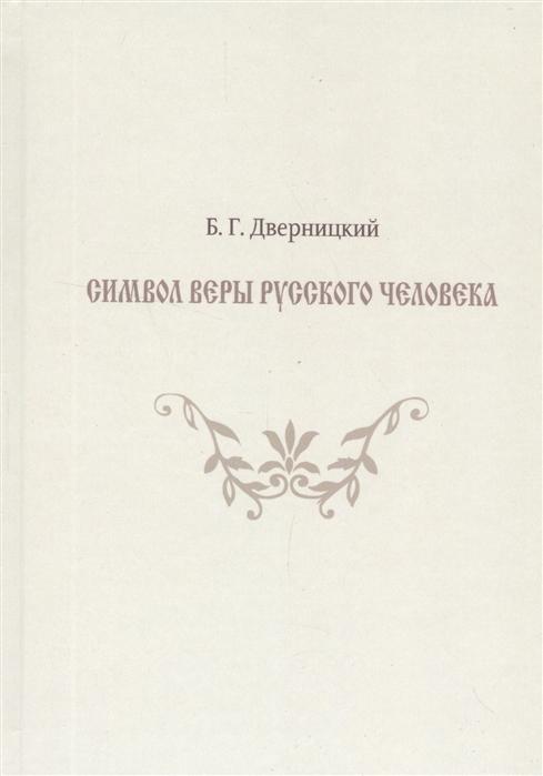 Дверницкий Б. Символ веры русского человека Основы русского национального самосознания блюмих б основы ямр