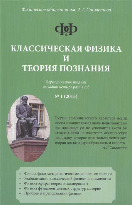Классическая физика и теория познания 1 2015 э а тайсина теория познания коллекция статей