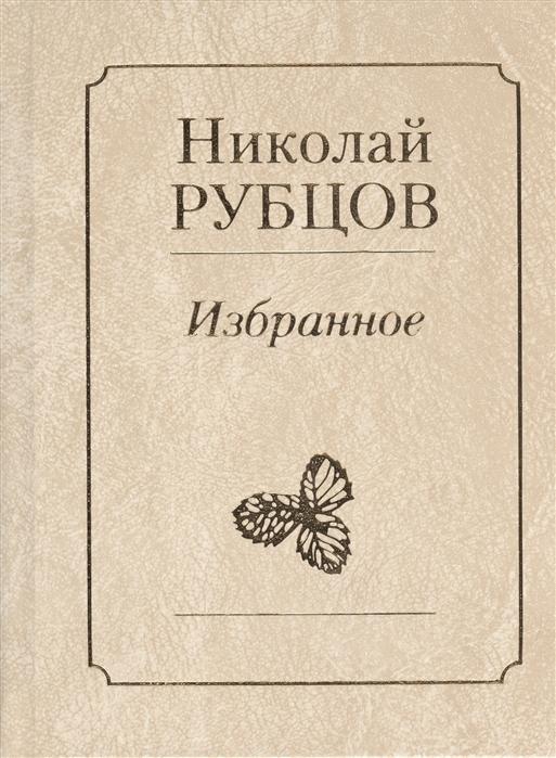 Рубцов Н. Избранное Звезда полей
