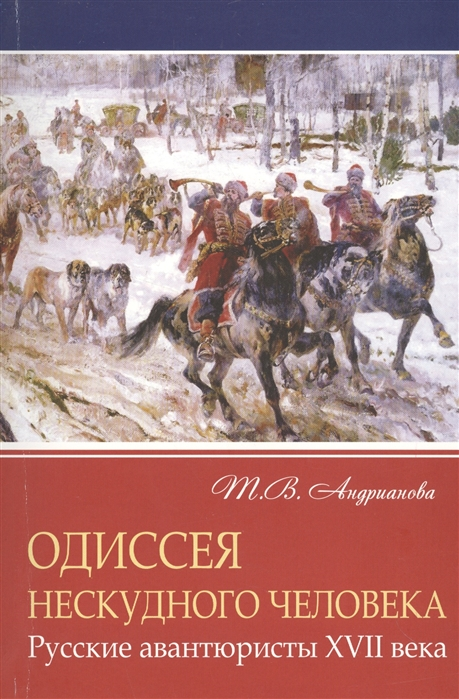 цена на Андрианова Т. Одиссея нескудного человека Русские авантюристы XVII века