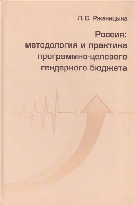 Россия методология и практика программно-целевого гендерного бюджета