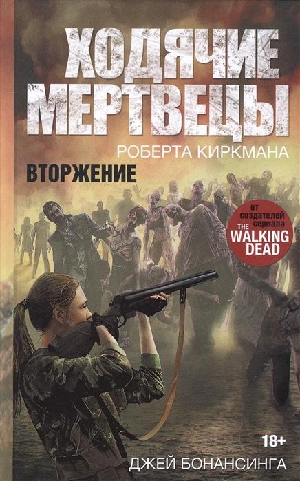 Бонансинга Д. Ходячие мертвецы Роберта Киркмана Вторжение