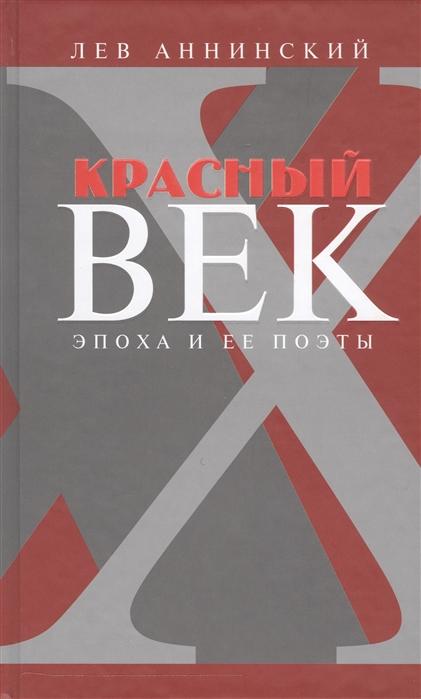 Красный век Эпоха и ее поэты Книга 3