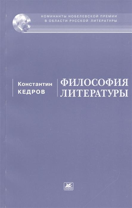Кедров К. Философия литературы