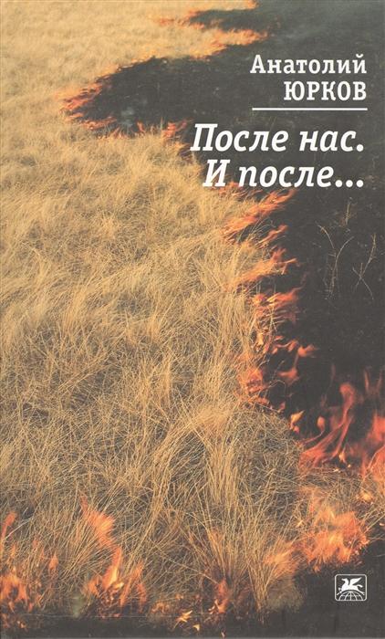 Юрков А. После нас И после цена и фото
