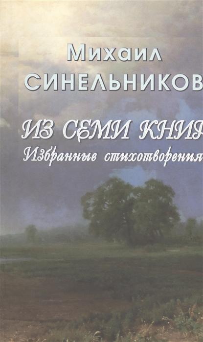 Синельников М. Из семи книг Избранные стихотворения