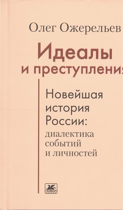Идеалы и преступления Новейшая история России диалектика событий и личностей