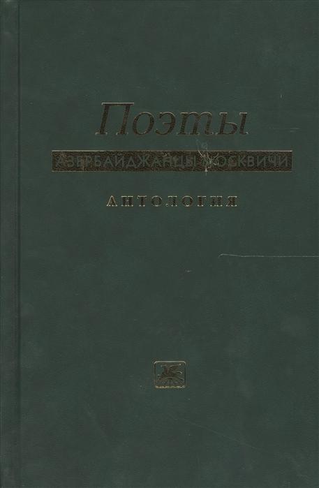 Багиров А. (сост.) Поэты азербайджанцы москвичи Антология цена 2017