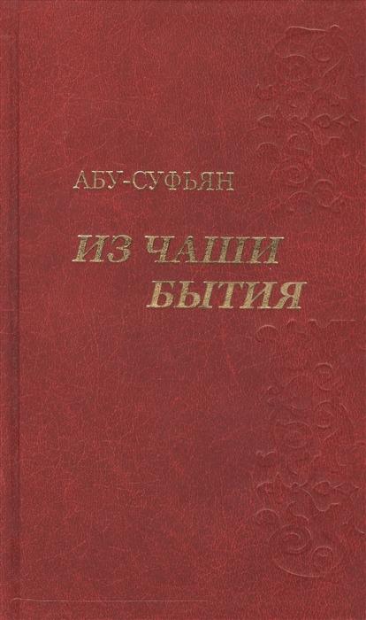 Из чаши бытия Сочинения в трех томах комплект из 3-х книг в упаковке