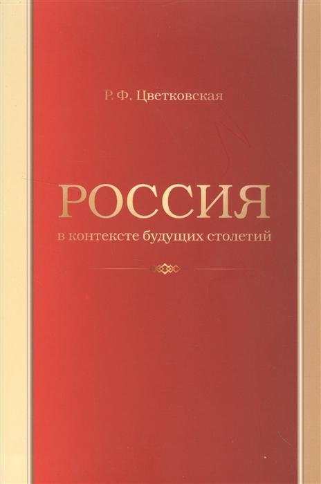 цена на Цветковская Р. Россия в контексте будущих столетий