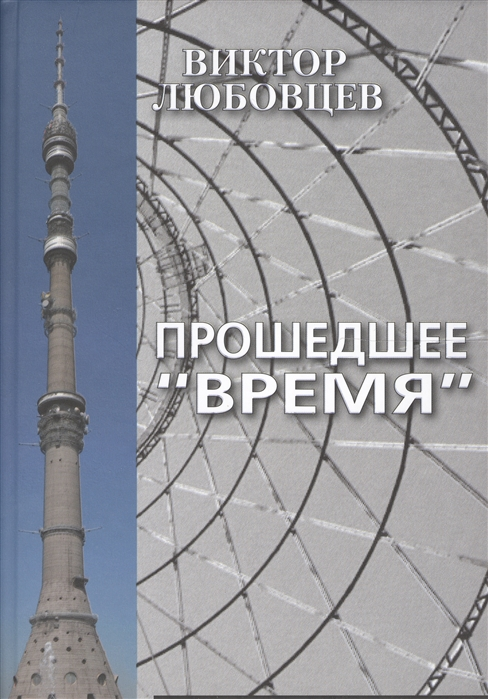 Прошедшее Время Записки тележурналиста