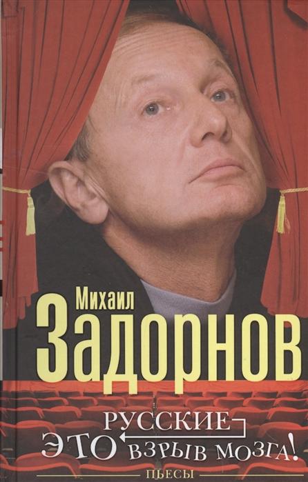цена на Задорнов М. Русские - это взрыв мозга Пьесы