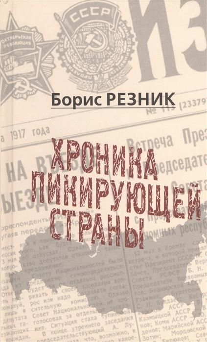 Резник Б. Хроника пикирующей страны