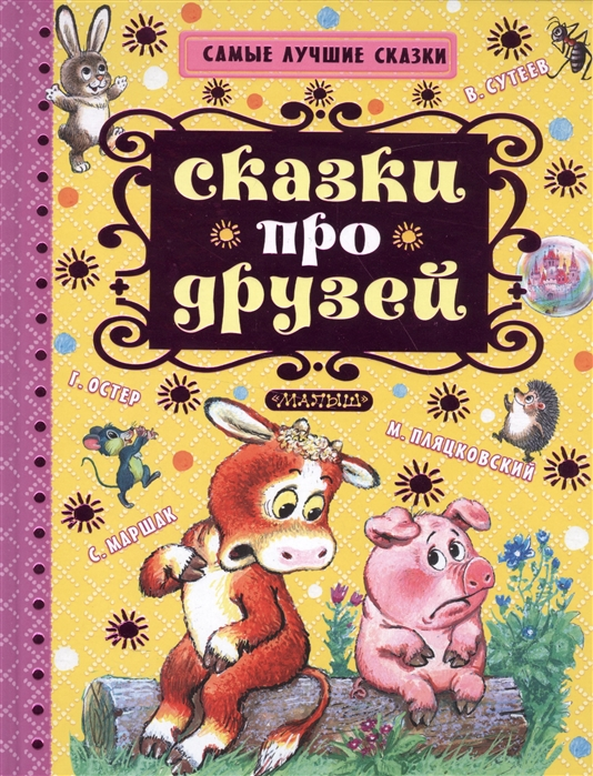 цена на Остер Г., Пляцковский М., Маршак С. и др. Сказки про друзей