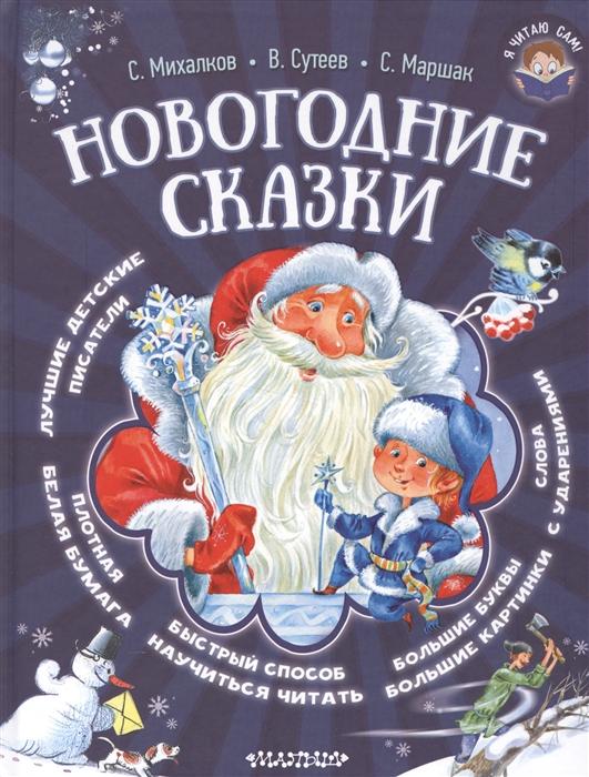 Михалков С., Сутеев В., Маршак С. и др. Новогодние сказки недорого