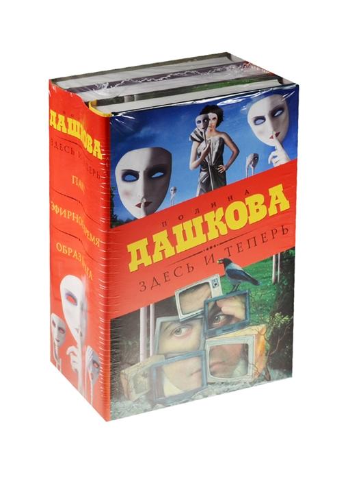Дашкова П. Здесь и теперь Пакт Эфирное время Образ врага комплект из 3 книг полина дашкова комплект из 4 книг