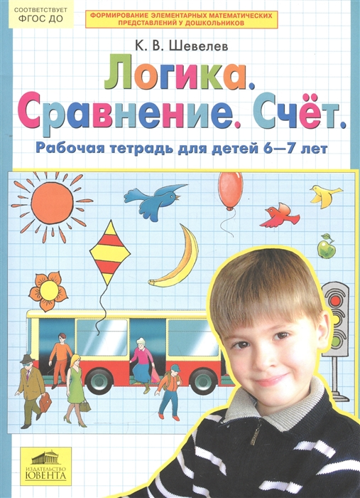 цена на Шевелев К. Логика Сравнение Счет Рабочая тетрадь для детей 6-7 лет