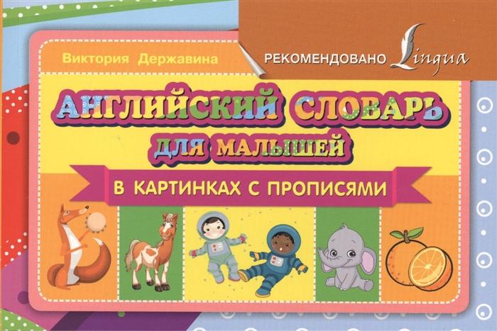 Державина В. Английский словарь для малышей в картинках с прописями в а державина английский словарь для малышей в картинках