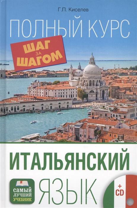 Итальянский язык Полный курс шаг за шагом 2CD