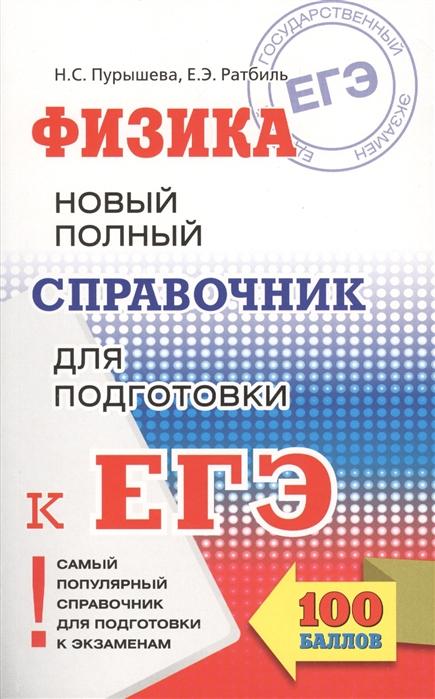 Пурышева Н., Ратбиль Е. Физика Новый полный справочник для подготовки к ЕГЭ 100 баллов