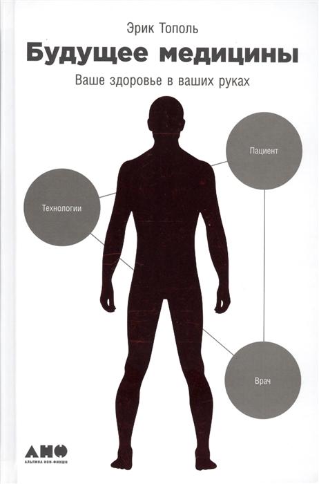 Тополь Э. Будущее медицины Ваше здоровье в ваших руках