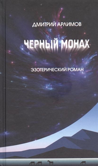 Арлимов Д. Черный монах Эзотерический роман Тома 1 и 2 роман волков монах