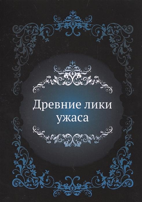 александр протасов лики судеб Древние лики ужаса