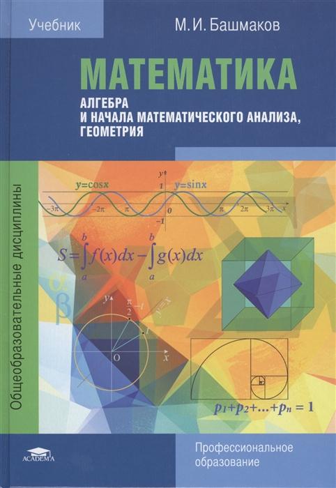 Башмаков М. Математика Учебник