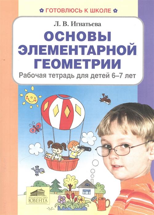 купить Игнатьева Л. Основы элементарной геометрии Рабочая тетрадь для детей 6-7 лет онлайн