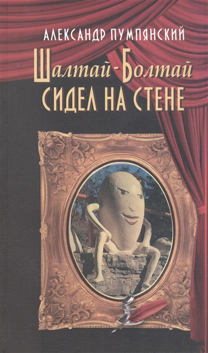 Пумпянский А. Шалтай-Болтай сидел на стене пумпянский а палач на плахе и другие истории от мира сего