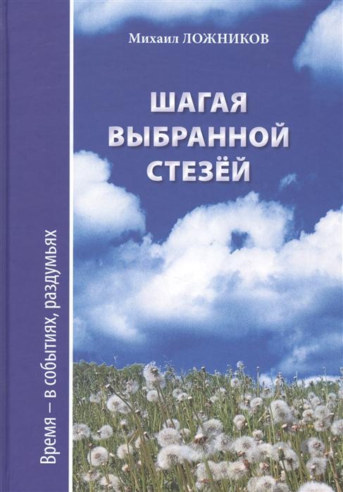 Ложников М. Шагая выбранной стезей Документальная повесть публицистика