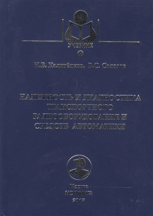 Калитенков Н., Солодов В. Надежность и диагностика транспортного радиооборудования и средств автоматики