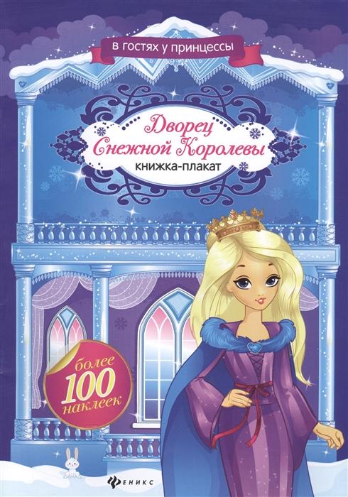 Купить Дворец Снежной Королевы Книжка-плакат Более 100 наклеек, Феникс, Книги с наклейками