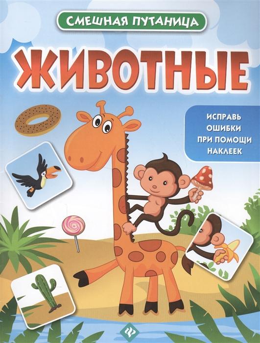 цены Чумакова С. (ред.) Животные Книжка с наклейками