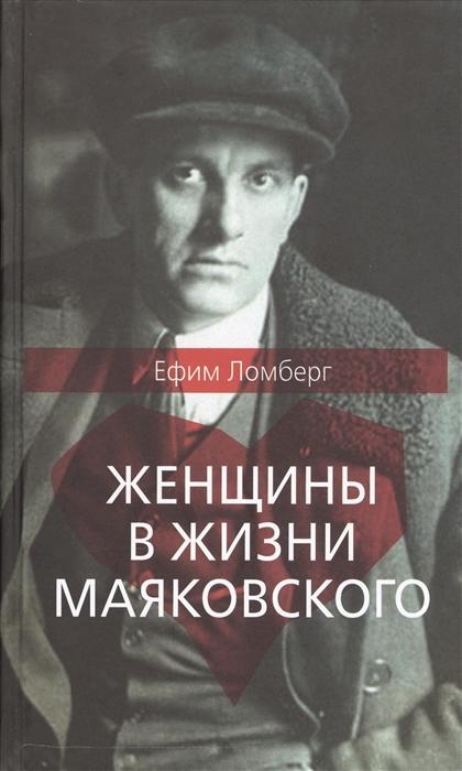 Ломберг Е. Женщины в жизни Владимира Маяковского