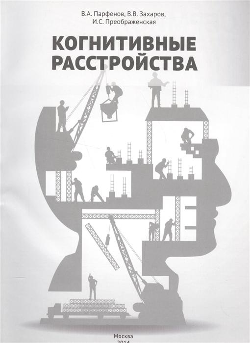 Парфенов В., Захаров В., Преображенская И. Когнитивные расстройства