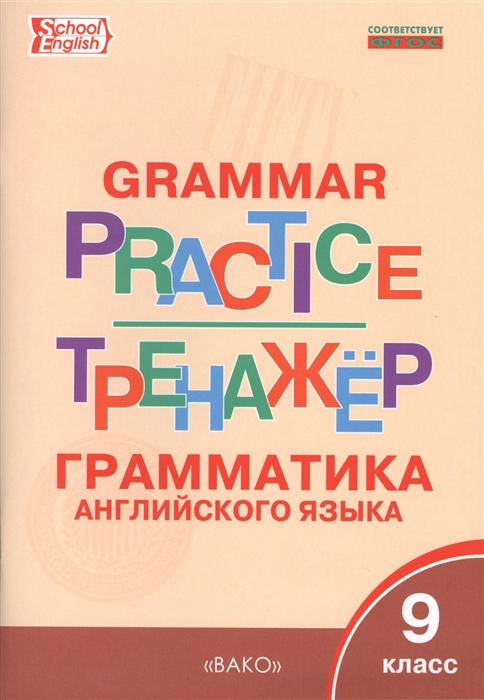 Макарова Т. (сост.) Grammar Practice Тренажер Грамматика английского языка 9 класс