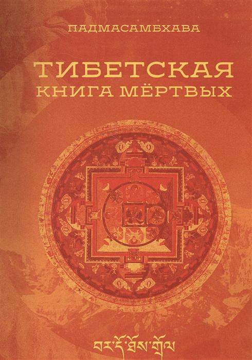 Падмасамбхава Тибетская книга мертвых