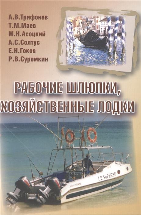 Рабочие шлюпки хозяйственные лодки