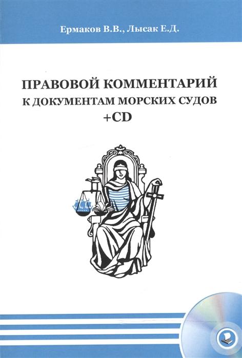 Правовой комментарий к документам морских судов CD
