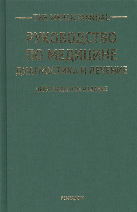 Портер Р. (ред.) The Merck Manual Руководство по медицине Диагностика и лечение